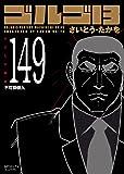 ゴルゴ13 volume 149 不可能侵入 (SPコミックス コンパクト)