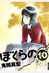 ぼくらの(10) (IKKI COMIX) Kindle版