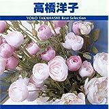 高橋洋子 ベスト・セレクション TRUE-1004