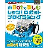 <改訂版>Makeblock公式 mBotで楽しむ レッツ! ロボットプログラミング