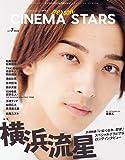 TVガイドPERSON特別編集  CINEMA STARS VOL.3 (TOKYO NEWS MOOK 815号)