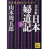 完全版 日本婦道記(下) (講談社文庫)