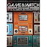 ゲーム&ウオッチパーフェクトカタログ (G-MOOK)