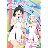 電撃G's magazine 2021年11月号増刊 LoveLive!Days ラブライブ!総合マガジン Vol.20