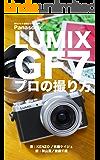 ぼろフォト解決シリーズ064 Panasonic LUMIX GF7プロの撮り方