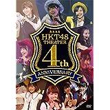 HKT48劇場4周年記念特別公演 (DVD2枚組)