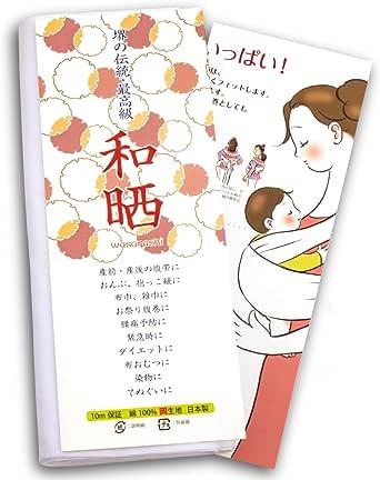 [KOFUN] さらし 晒し 一反 10m 生地 日本製 妊婦帯 腹帯 腰痛ベルト お祭り用 腹巻 (岡生地)