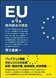 EU[第4版]: 欧州統合の現在
