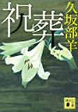 祝葬 (講談社文庫)
