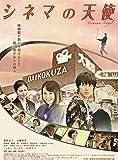 シネマの天使 スタンダード・エディション [DVD]