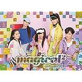 MAGICAL☆BEST -Complete magical2 Songs- (初回生産限定盤-ライブDVD盤-) (特典なし)