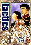 tactics 5巻 (コミックアヴァルス)