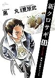新クロサギ (11) (ビッグコミックス)