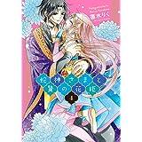 蛇神さまと贄の花姫 4 (ネクストFコミックス)