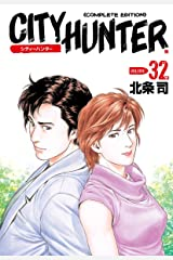 シティーハンター 32巻 Kindle版