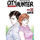 シティーハンター 32巻