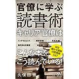 官僚に学ぶ読書術 (マイナビ新書)