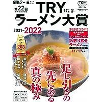 第22回 業界最高権威 TRYラーメン大賞 2021-2022 (1週間MOOK)