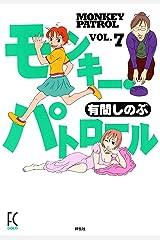 モンキー・パトロール VOL.7 (FEEL COMICS) Kindle版