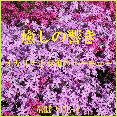 癒しの響き ~オカリナと小川のハーモニー~ 童謡 VOL-4