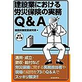 建設業における労災保険の実務Q&A 改訂第2版
