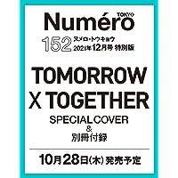 Numero TOKYO 2021年12月号増刊 TXT表紙&別冊付録つき特装版