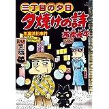 三丁目の夕日 夕焼けの詩 (68) (ビッグコミックス)