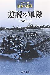 シリーズ日本の近代 - 逆説の軍隊 (中公文庫) 文庫