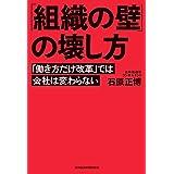 「組織の壁」の壊し方 「働き方だけ改革」では会社は変わらない (日本経済新聞出版)