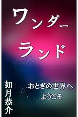 ワンダーランド Kindle版