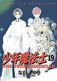 少年魔法士 (19) (ウィングス・コミックス)