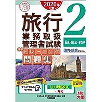 (スマホで見れる電子版付) 旅行業務取扱管理者試験 標準トレーニング問題集 2旅行業法・約款 2020年対策 (合格のミ…