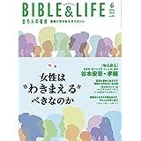 百万人の福音 2021年6月号[雑誌]