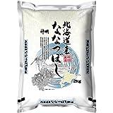 【精米】 北海道産ななつぼし 2kg 令和2年産