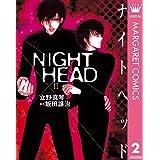NIGHT HEAD 2 (マーガレットコミックスDIGITAL)