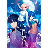 【Amazon.co.jpエビテン限定】月姫 -A piece of blue glass moon- 3Dクリスタルセット Switch版(エビテン限定特典付き)