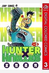 HUNTER×HUNTER カラー版 3 (ジャンプコミックスDIGITAL) Kindle版