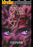 夢魔の女 総集編 3