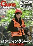 Guns & Shooting Vol.17 (ホビージャパンMOOK 1002)