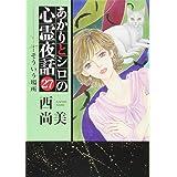 あかりとシロの心霊夜話27 (LGAコミックス)