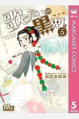 歌うたいの黒兎 5 (マーガレットコミックスDIGITAL) Kindle版