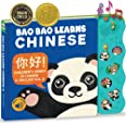 Bao Bao Learns Chinese Learn Mandarin Chinese with Our Music Book of Childrens Songs for Toddlers & Babies; Bilingual Baby Bo