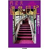 四次元温泉日記 (ちくま文庫)
