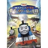 映画「きかんしゃトーマス 勇者とソドー島の怪物」 [DVD]