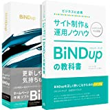 BiNDup クロスエディション Mac&Windows 解説本付き 通常版 DSP-09511