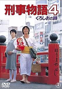 刑事物語4 くろしおの詩 [DVD]