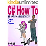 C#ハウツー: 逆引き入門・こんな機能はどう書くの? (COOL C# CREW Series)