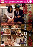 郊外ラブホテル不貞人妻盗撮動画 木更津編12人4時間 [DVD]