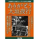 旅と鉄道 2021年増刊5月号 ありがとう大垣夜行