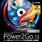 Power2Go 13 Platinum|ダウンロード版